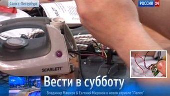 Russie: des fers à repasser qui spamment