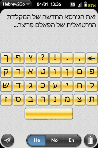 PalmPreacher.com Hebrew2Go Virtual Hebrew Keyboard Screenshot 0