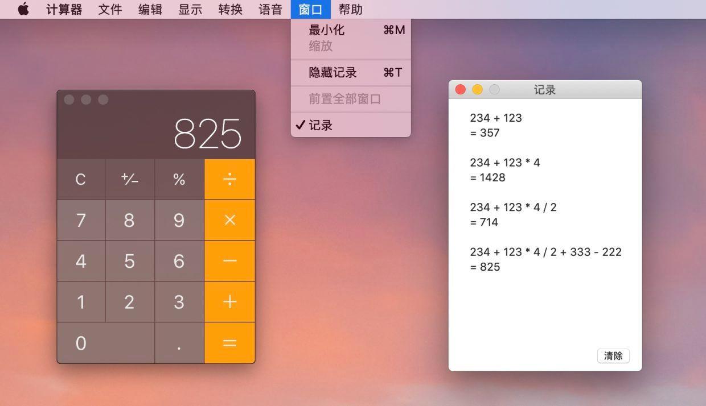 5f89cb530c36f - 教程 | Mac os 自带《计算器》不为人知的强大功能