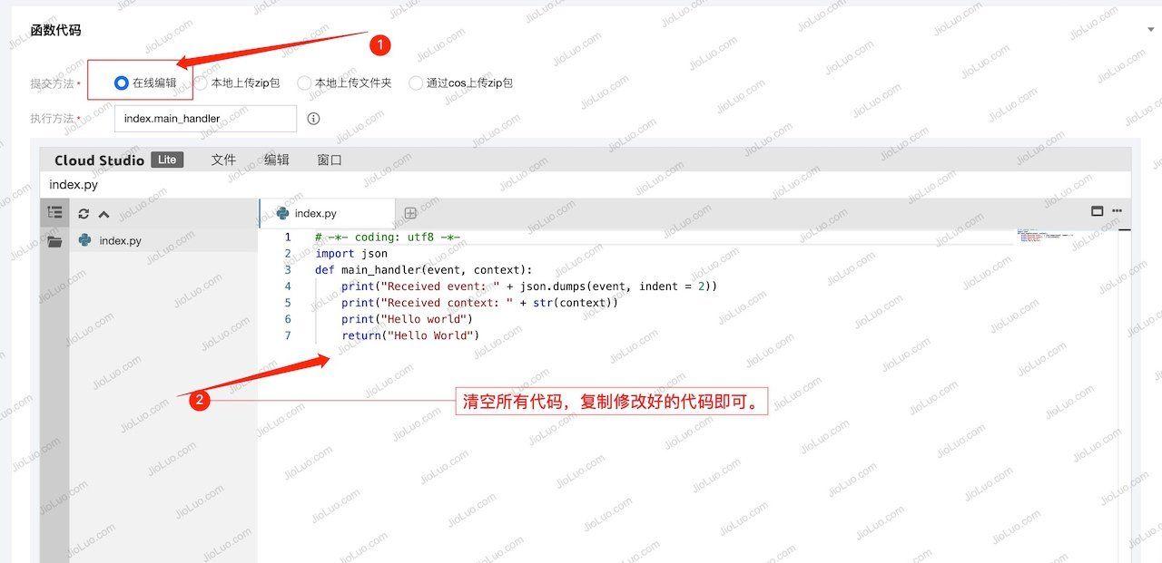教程 | 腾讯云函数每天WPS打卡签到领取10天+会员(已失效)插图3