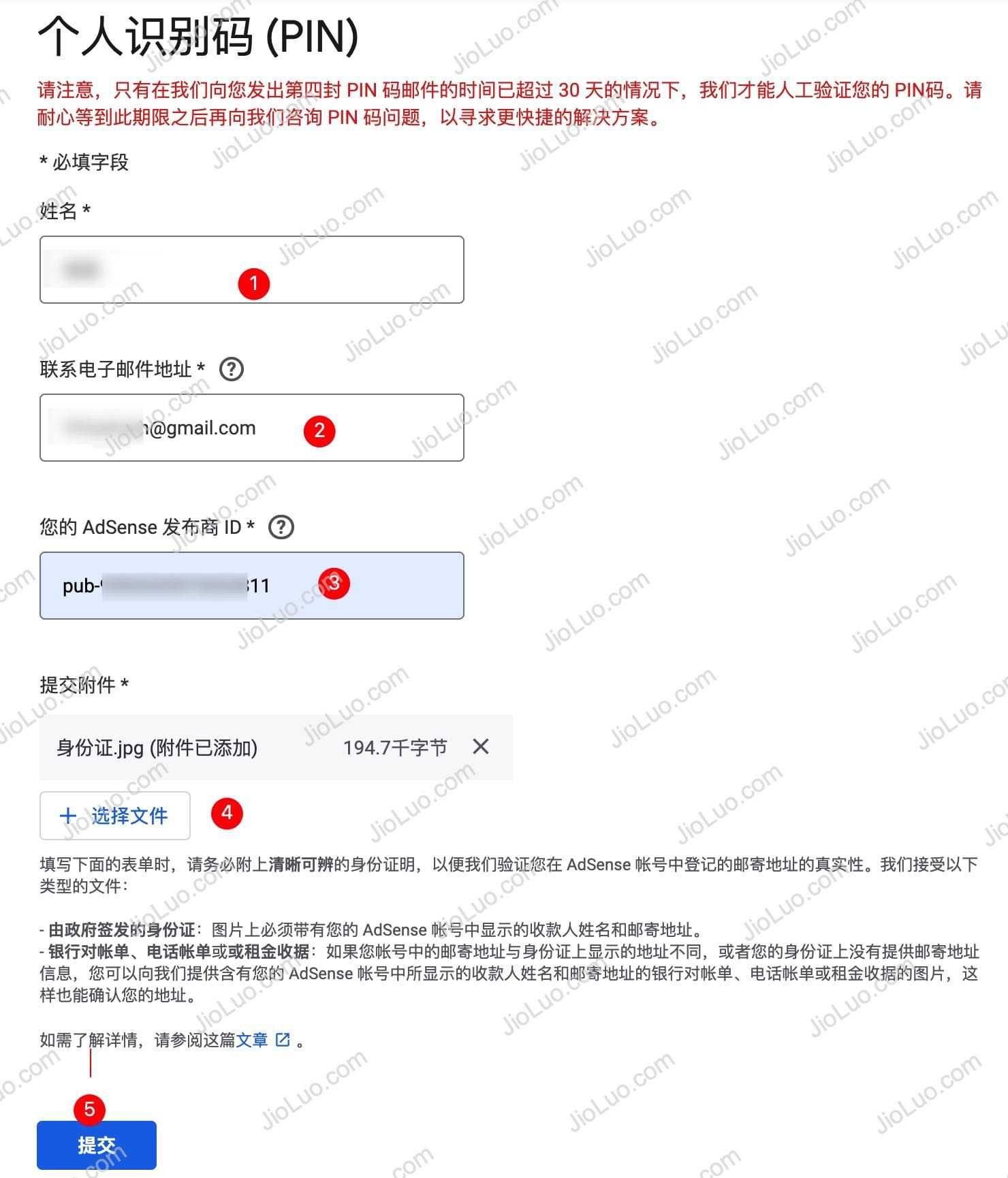 在线申请 Google AdSense 个人识别码(PIN)在线提交的网址与过程(无法接收邮政平邮)插图5