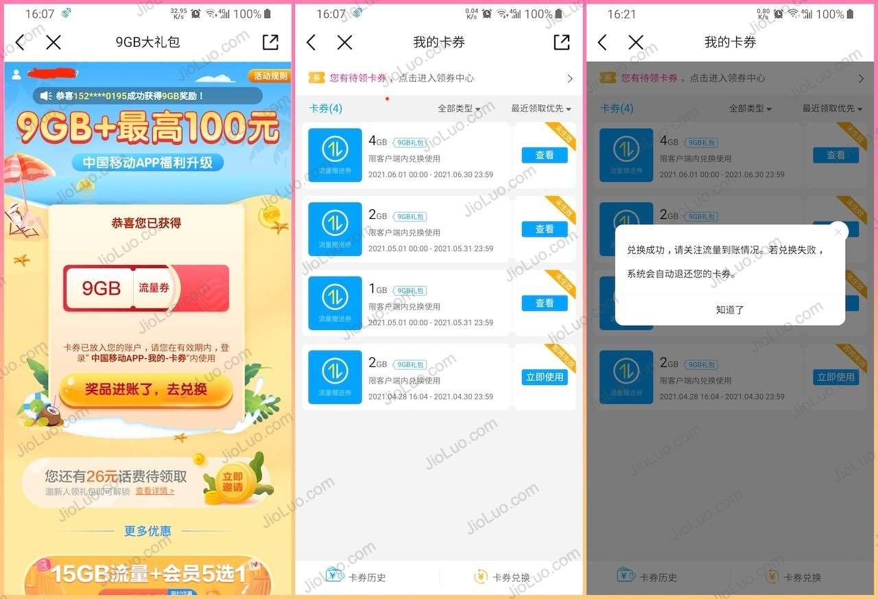 薅羊毛 | 中国移动免费领取9GB流量+最高100元随机话费券插图1