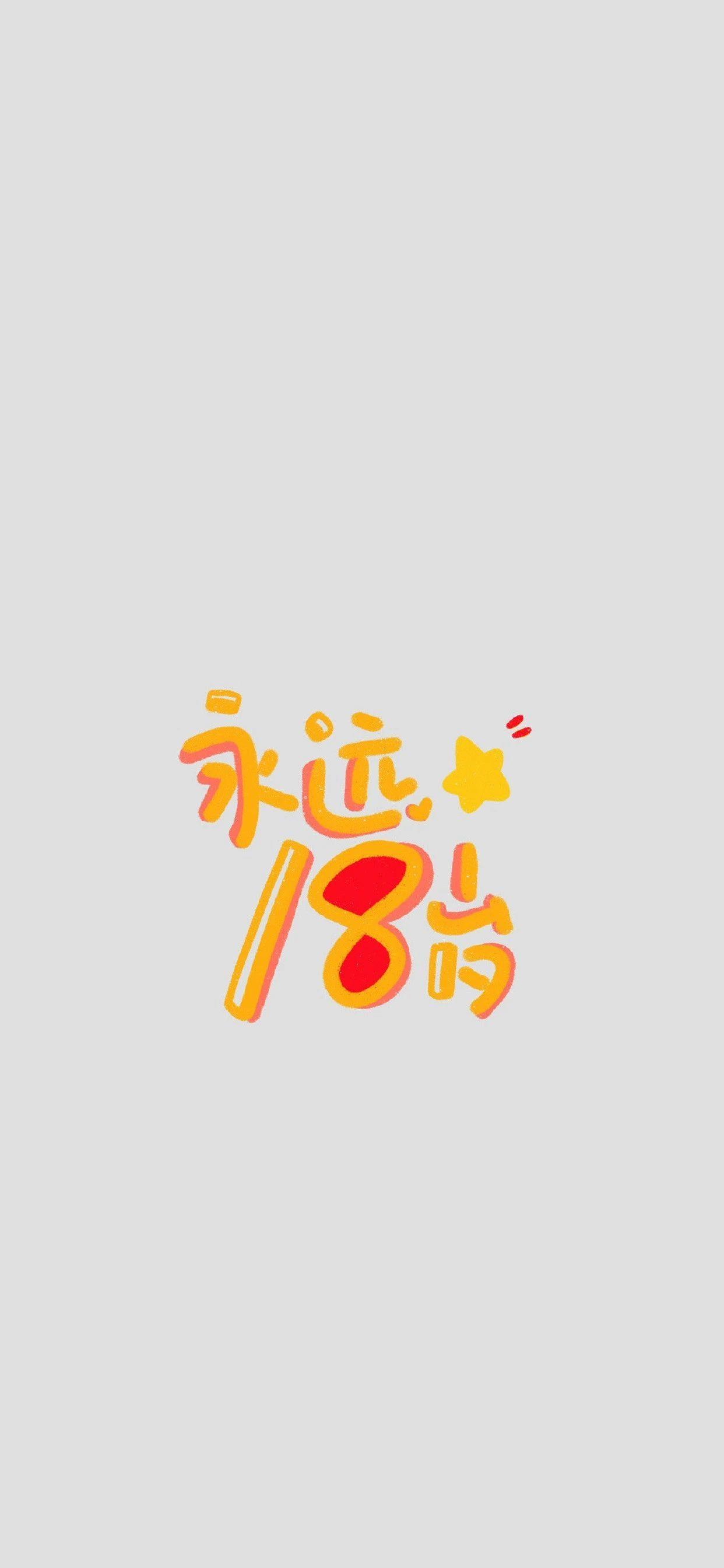 5e5d477d13365 - 精选壁纸:正能量 小清新 文字!