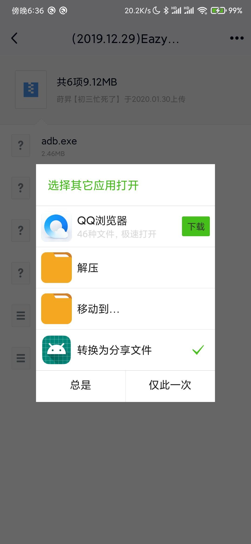 open2share微信收到的文件分享给你的QQ好友插图5