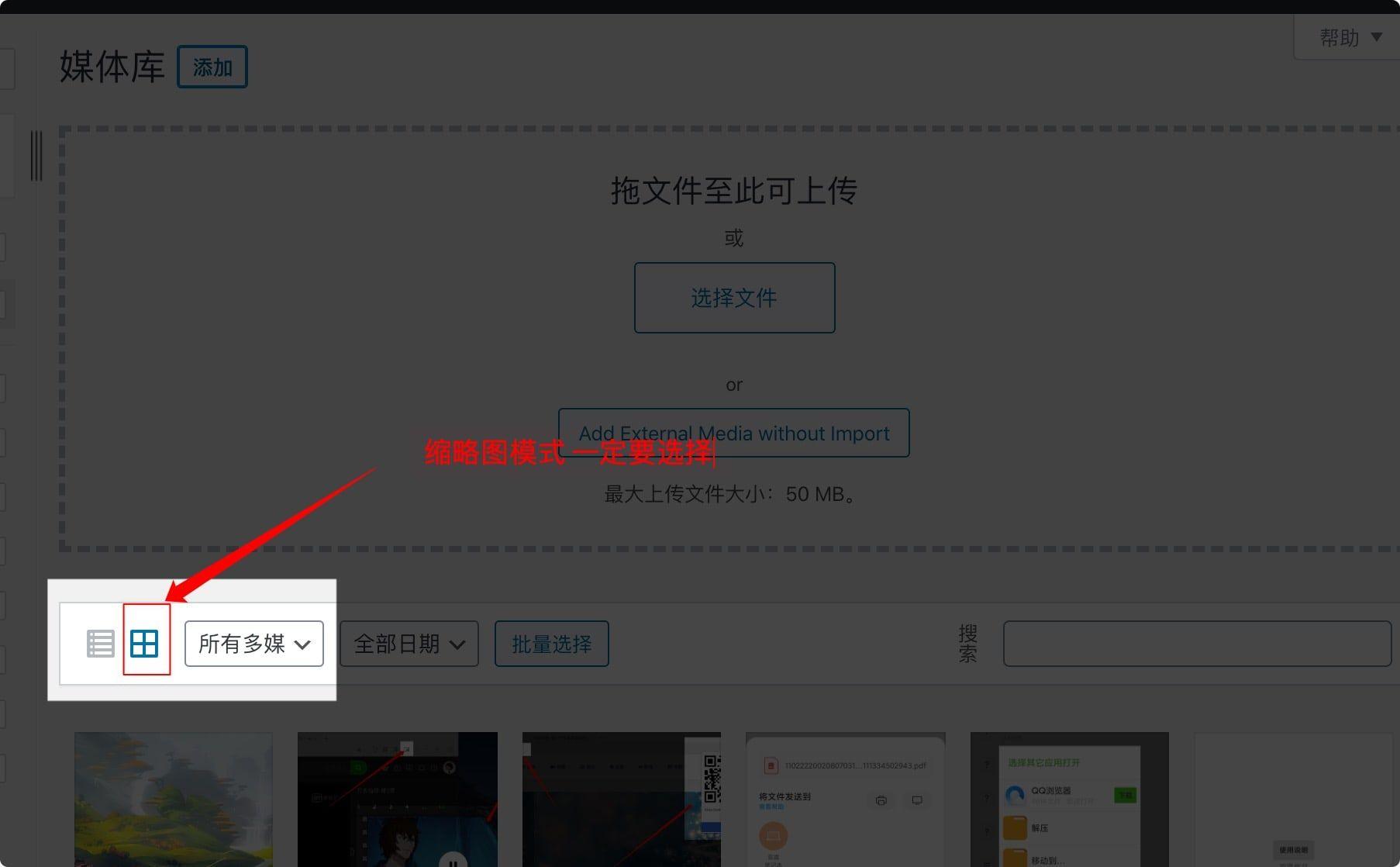 5e57941993dc6 - External Media without Import 上传图片自动跳转页面