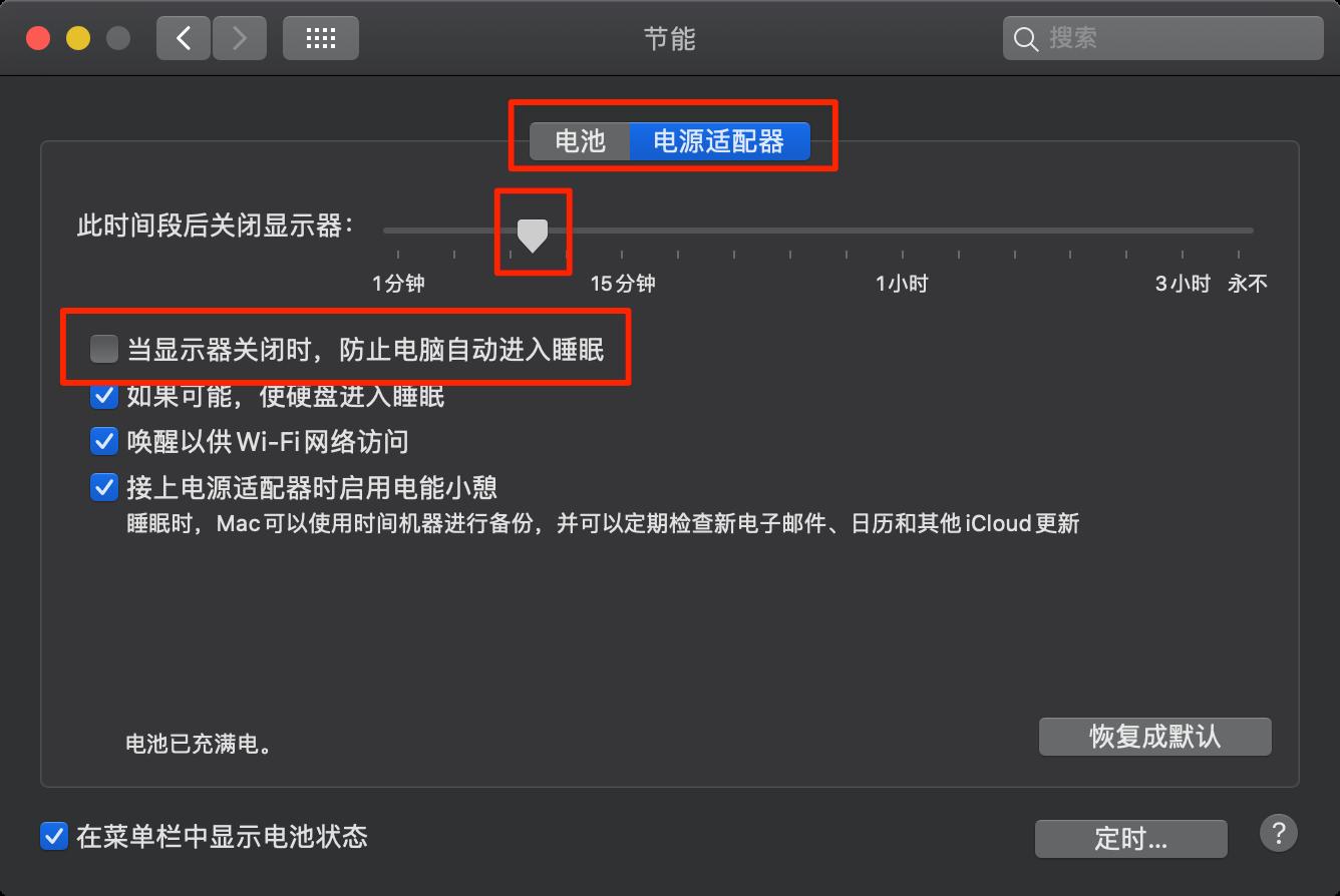 教程 | 教你4种方法防止 Mac 老是自动关掉屏幕、自动休眠插图3