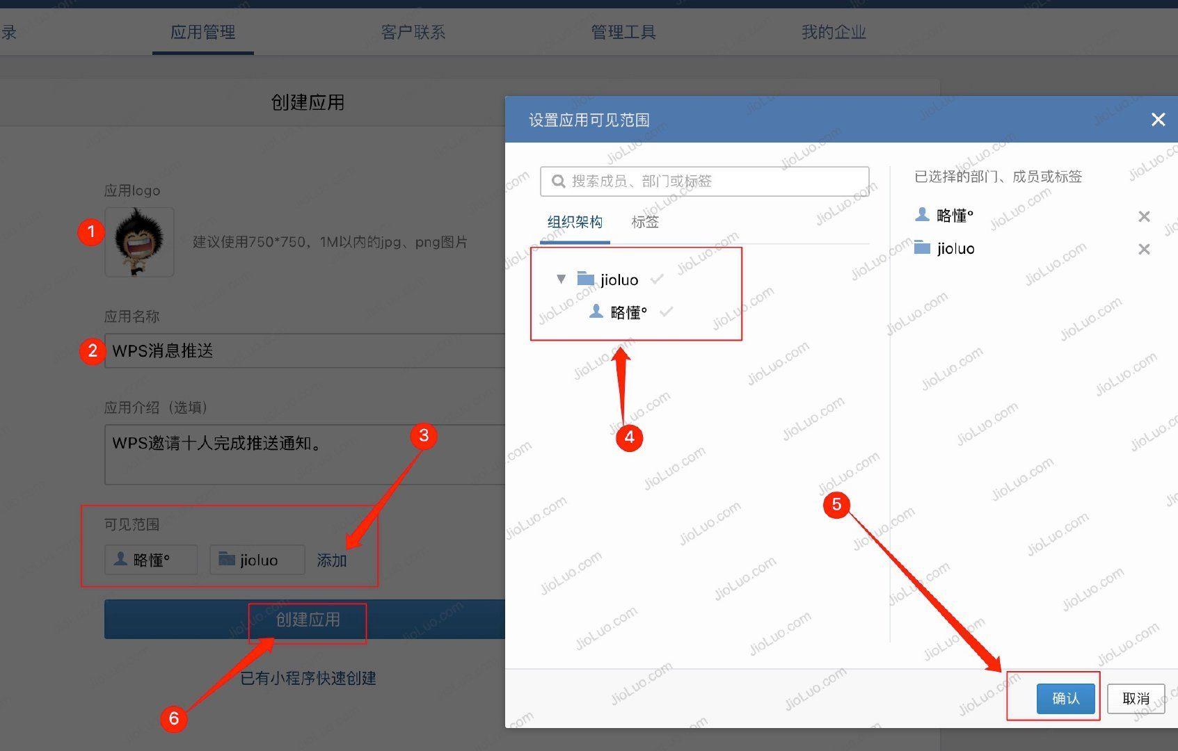 教程   WPS打开签到 Server酱 企业微信应用消息配置说明插图3