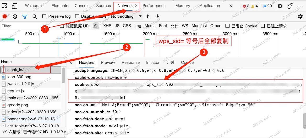 教程 | 腾讯云函数每天WPS打卡签到领取10天+会员(已失效)插图1