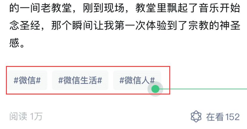 微信图文标签,又一个带动公众号项目的功能插图1