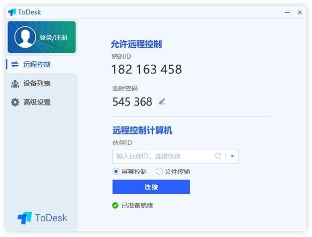 ToDesk 免费远程协助软件,吊打 Teamviewer插图1