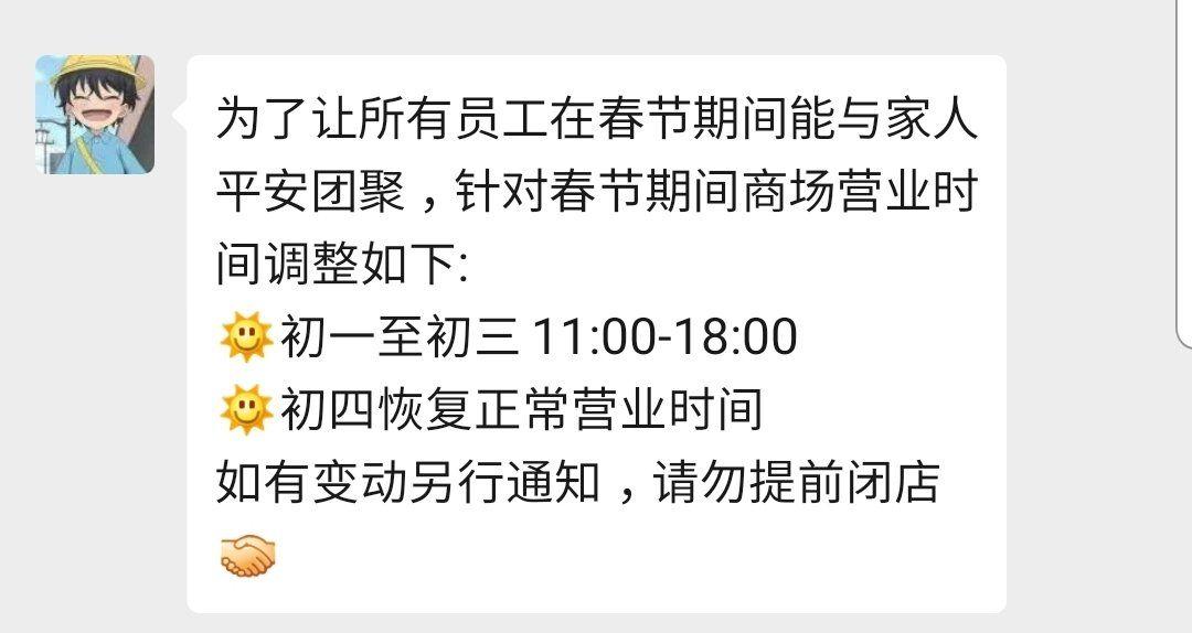 2020年1月25日重庆春节期间商场营业时间调整插图1