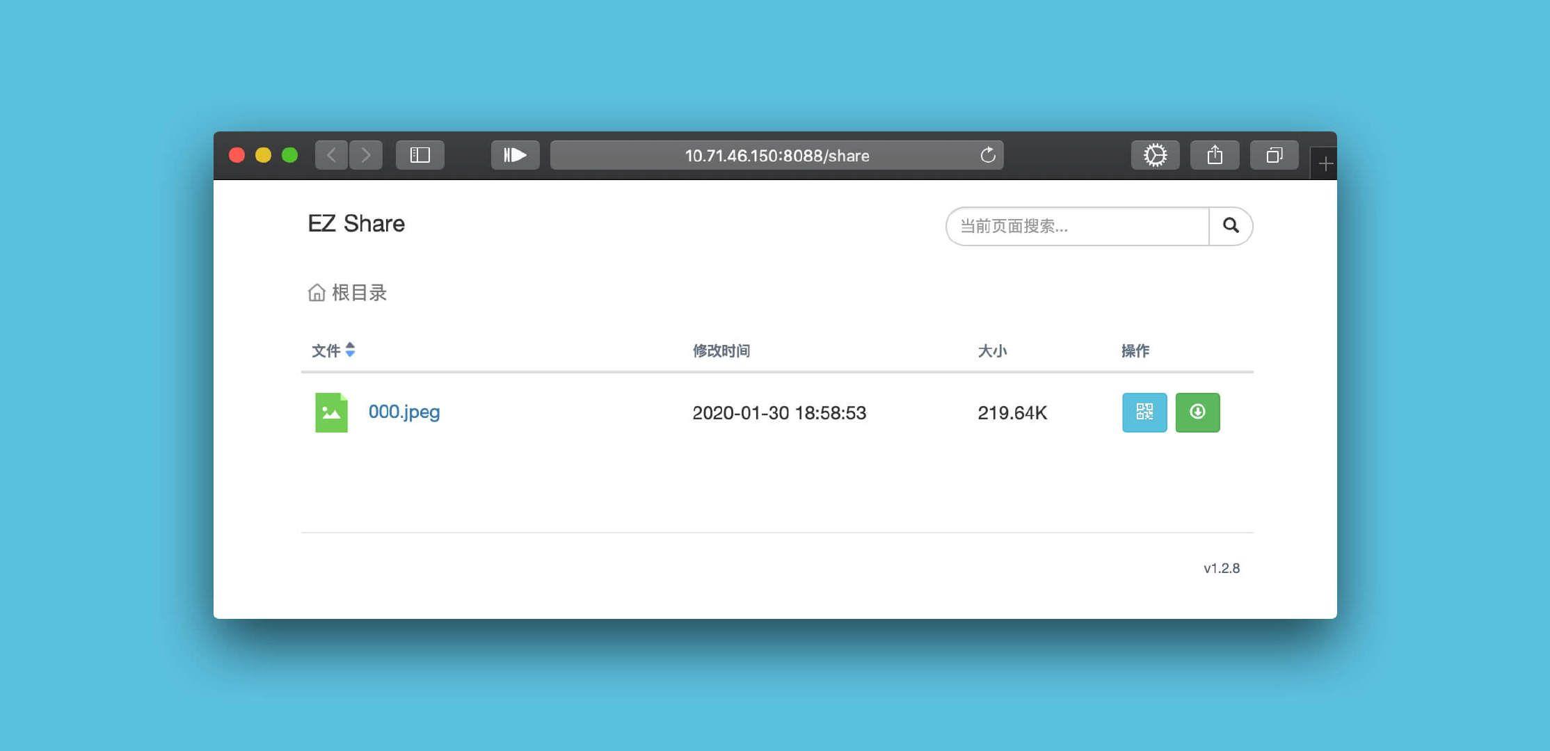 5f7dfa2d88204 - Mac | 极速分享:分享文件和照片,文件分享工具。