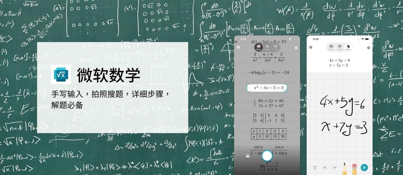 5e7cbc1007493 - 《微软数学》 iPhone 与 Android 版:拍照解题