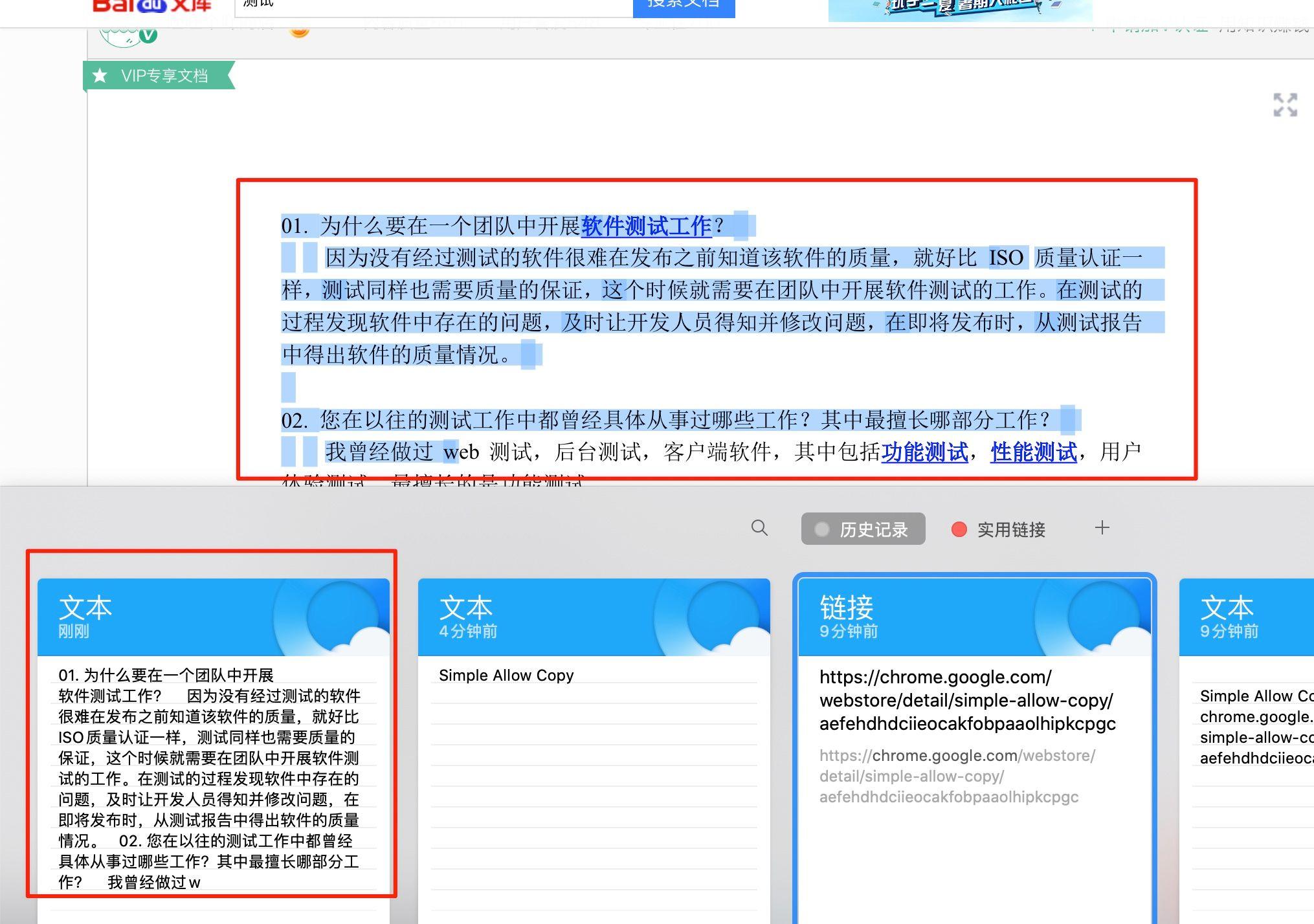 5f2446d16f5f9 - 谷歌浏览器 Simple Allow Copy 插件突破网页右键复制文字限制