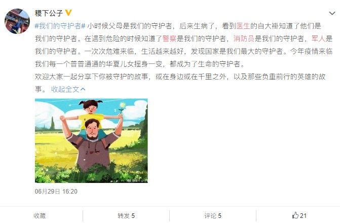 记录 | 了不起的中国人 : 感恩有你,山河无恙!插图3