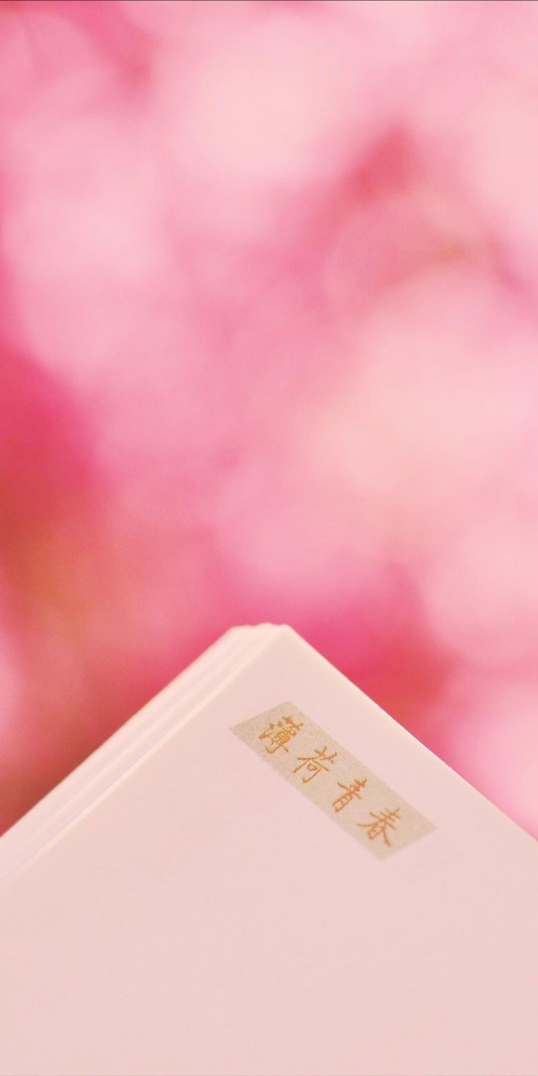 5e67b8a05a5b2 - 粉色系少女心手机壁纸