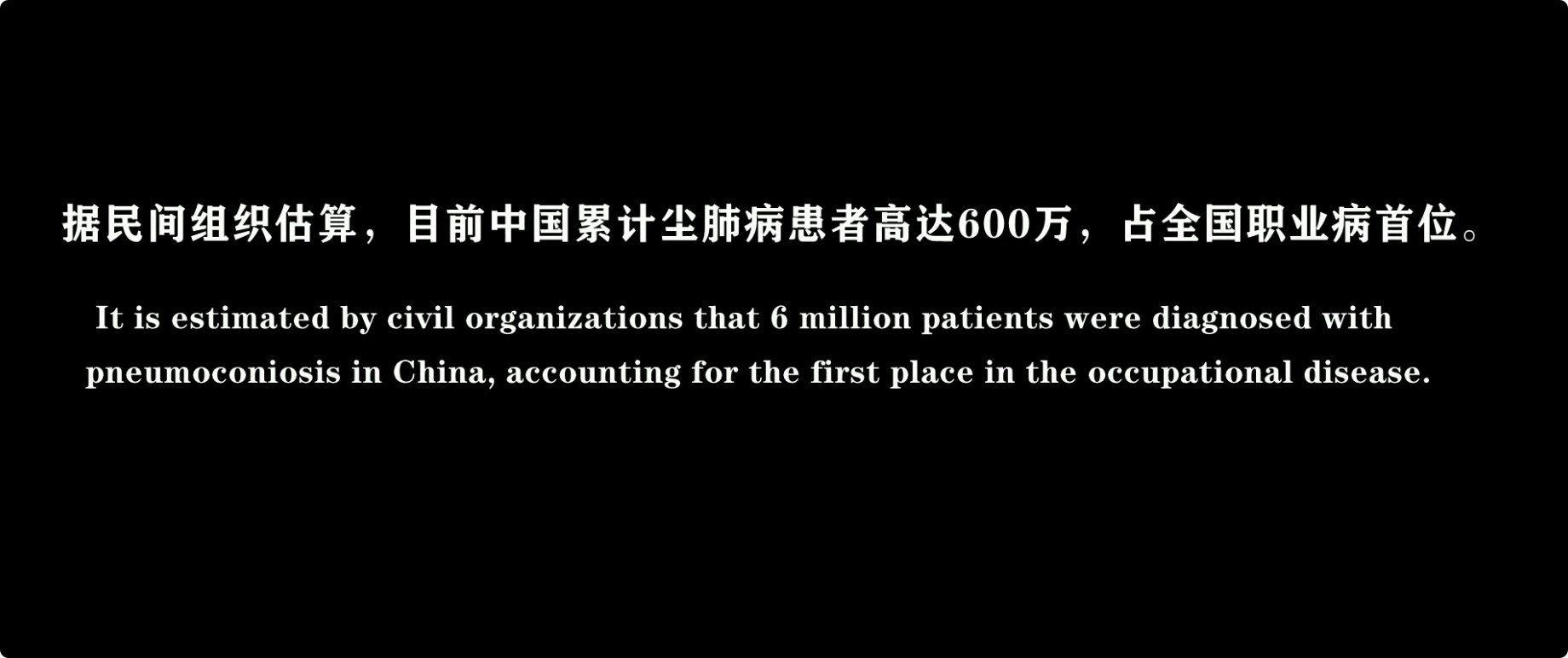 5e9089d85e979 - 中国社会纪录片《矿民、马夫、尘肺病》
