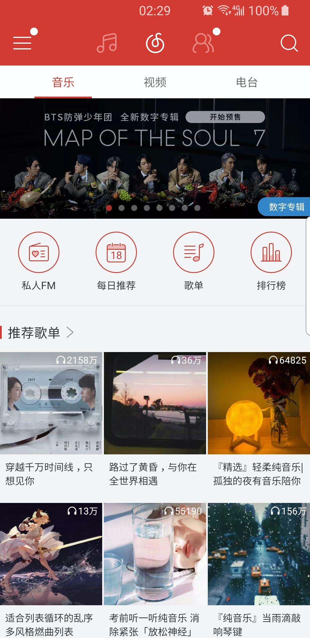 5e4ae2cf1ea46 - Android | 网易云音乐 Google Play 下架前最后一版,无登录广告