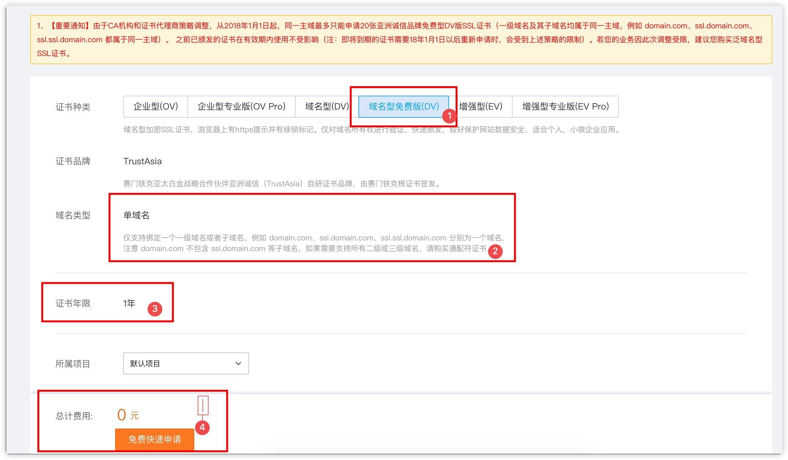 教你申请腾讯云免费SSL证书插图1