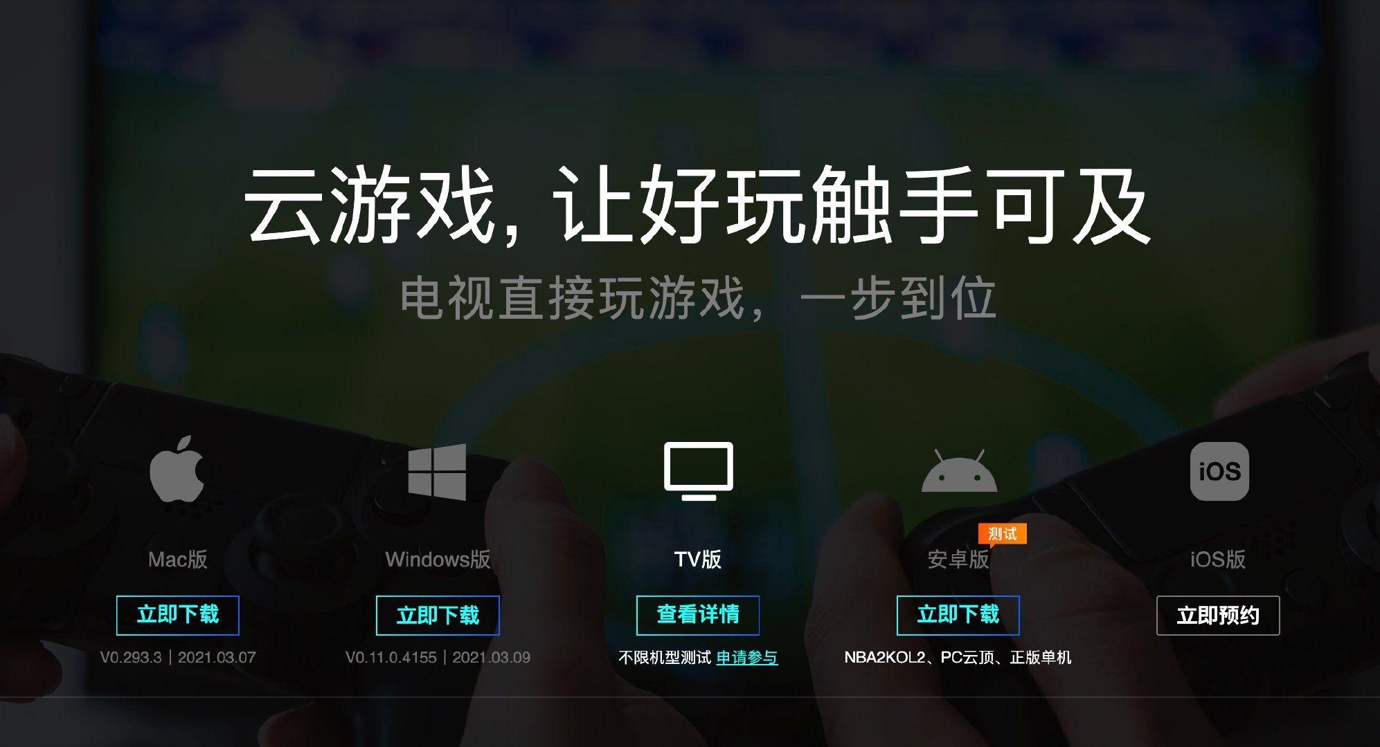 软件 | Start - 腾讯云游戏(全平台)再也不怕手机硬件不行了插图1