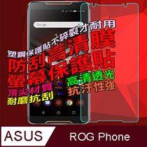 ASUS ZS600KL rog phone 防刮高清膜螢幕保護貼