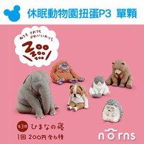 Norns【T-ARTS扭蛋 休眠動物園P3單顆】坐睡Zoo 日本轉蛋熊貓之穴 刺蝟大象 狗貓棕熊 紅毛猩猩 療癒公仔