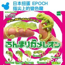 Norns【日本扭蛋 EPOCH指尖上的變色龍】玩具公仔模型昆蟲 大自然 轉蛋