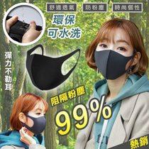 高機能可水洗彈力3D口罩(黑色)