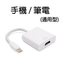 type-C TO HDMI 4K影音轉接線(手機筆電通用版)
