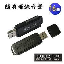 超微聲隨身碟錄音筆16G~秘錄筆 蒐證