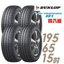 【DUNLOP 登祿普】SP TOURING R1 SPR1 省油耐磨輪胎_四入組 195/65/15(適用於 馬3 Wish 等車型)