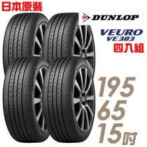【DUNLOP 登祿普】日本製造 VE303舒適寧靜輪胎_四入組 195/65/15(適用於Corolla Altis、Mazda 3)