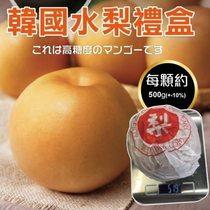 果物樂園-嚴選韓國特大水梨禮盒(8入/每顆約500g±10%)