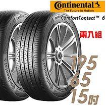 【德國馬牌】CC6-195/65/15吋 舒適寧靜輪胎 兩入組 適用Altis....