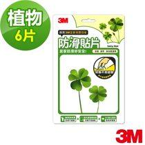 3M 浴室專用防滑貼片-植物(6片)