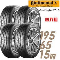 【德國馬牌】CC6-195/65/15吋 舒適寧靜輪胎 四入組 適用Altis....