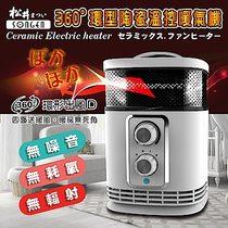 SONGEN松井 360°環型陶瓷溫控暖氣機/電暖器(KR-1519)