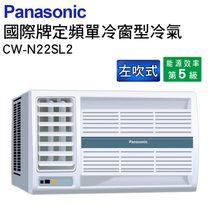 Panasonic國際牌左吹冷專窗型冷氣CW-N22SL2