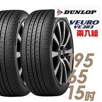 【登祿普】VE303- 195/65/15吋輪胎 兩入 (適用於Elantra等...