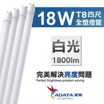 ADATA威剛T8-led 4尺省電燈管,限時破盤再打8折!
