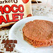 韓國 Orion Market O 法國奶油巧克力酥餅 60g 韓國就是什麼都想學!貴婦的下午茶小點心!【特價】§異國精品§