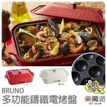 【全館97折】日本代購BRUNO 2-3人 BOE021多功能鑄鐵電烤盤 無煙 章魚燒 大阪燒 鐵盤 烤盤