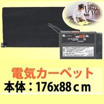 日本製地毯用電毯電熱毯比煤油暖爐更直接更省電UC-10F代購海渡