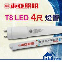 東亞 T8 4尺 led燈管【白光】18W 全玻型led燈管 T8四尺led燈管 全電壓。可取代傳統燈具T8燈管 - 《HY生活館》水電材料專賣店