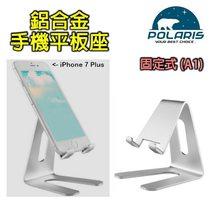 Polaris A1 固定式 - 鋁合金 - 手機座 平板座 -  8吋以內適用