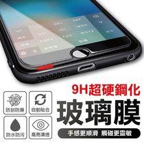 9H 鋼化膜 iphone7 iphone8 Plus iphone X XS XS MAX xr 【AB831】