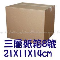 三層紙箱KK+8號21X11X14超商紙箱 快遞箱 搬家紙箱 宅配箱 便利箱 紙盒 瓦楞紙箱【GX112】◎123便利屋◎