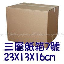 三層紙箱KK+7號23X13X16超商紙箱 快遞箱 搬家紙箱 宅配箱 便利箱 紙盒 瓦楞紙箱【GX106】◎123便利屋◎