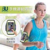 【BU】 戶外運動彈力臂套 手機臂帶 萊卡 輕薄 防水吸汗 反光 路跑 登山 適用5.5吋以下綠色