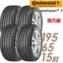 【德國馬牌】CPC5- 195/65/15 (適用Wish,Mazda5等車款) 均衡安全輪胎 送專業安裝定位 4入組